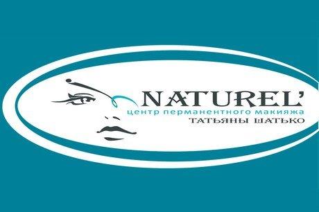 Naturel, центр перманентного макияжа Татьяны Шатько, Услуги по уходу за ресницами / бровями, Караганда