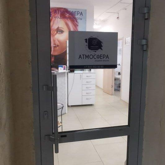 АТМОСФЕРА, Салон красоты, Мирный