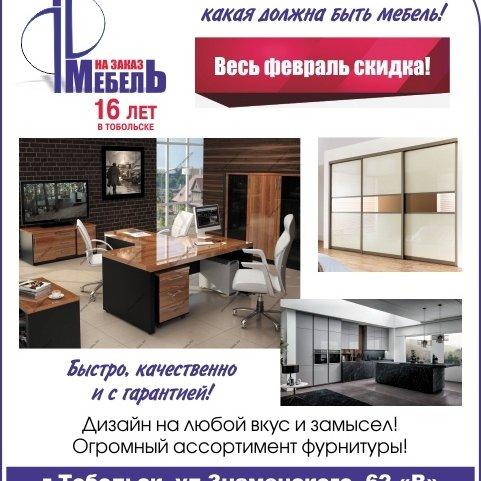 Производственная компания, ИП Фирсова Н.А.,  Тобольск