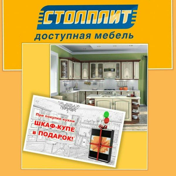 Столплит, мебельный магазин,  Тобольск