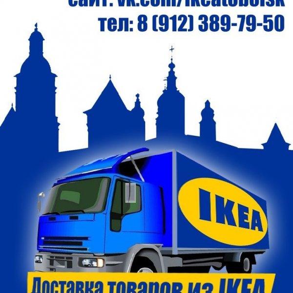 Стол заказов товаров из IKEA, ,  Тобольск