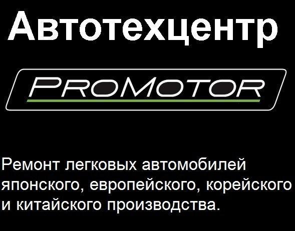 Автотехцентр Promotor,Автосервис, автотехцентр, Кузовной ремонт, Ремонт двигателей, ремонт сколов и трещин,Красноярск