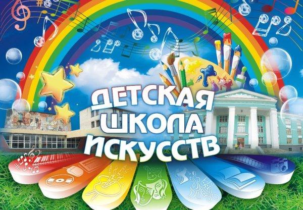 Детская школа искусств, Дополнительное образование, Школа искусств, Учебный центр, Славянка
