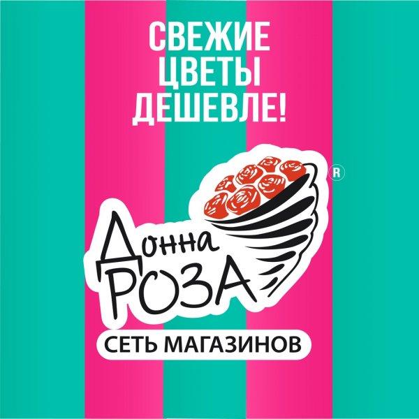 Донна Роза, цветочный магазин, Абакан