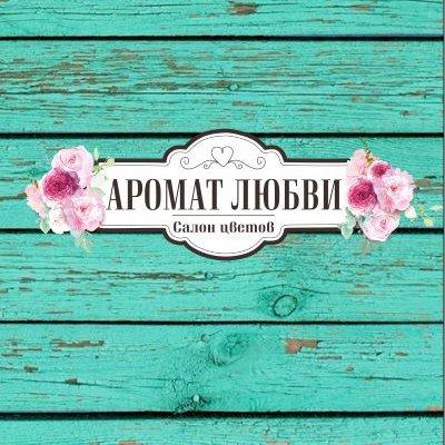 Аромат любви, магазин цветов, Абакан