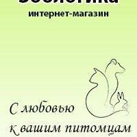 Зоологика,Зоомагазин,Красноярск