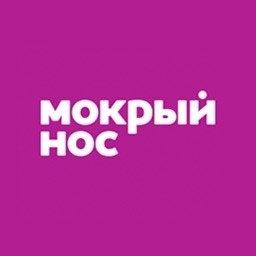 Мокрый нос,Зоомагазин ,Красноярск