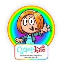 Супер Кид, развлекательный центр для детей,  Иркутск