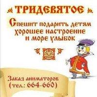 Ай-Да Тридевятое царство, праздничное агентство,  Иркутск