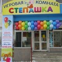 Степашка, сеть игровых комнат,  Иркутск