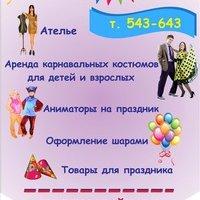 Умка, детская игровая комната,  Иркутск