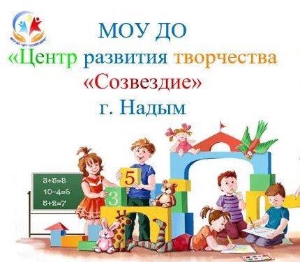 МОУ ДО центр развития творчества Созвездие, Центр развития ребёнка, Развлекательный центр, Надым