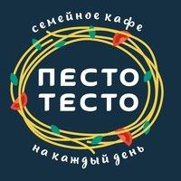 Песто Тесто, семейное кафе,  Иркутск