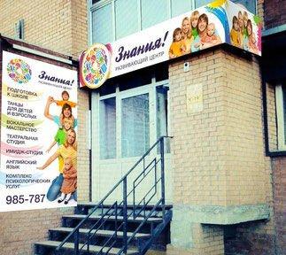 Знания, центр развития для всей семьи,  Иркутск