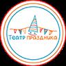 Театр праздника, компания по организации праздников для детей и взрослых,  Иркутск