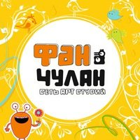 Фан-Чулан, детская арт-студия, Иркутск