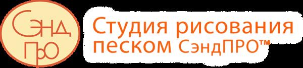 СэндПРО, студия рисования песком,  Иркутск