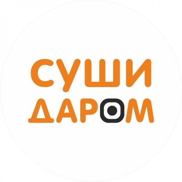 Суши Даром, Суши и роллы, Курганинск