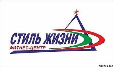 Стиль Жизни, фитнес-центр, Альметьевск