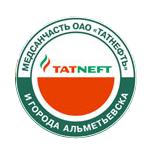 Татнефть, медико-санитарная часть, Альметьевск