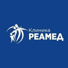 РЕАМЕД, клиника, Альметьевск
