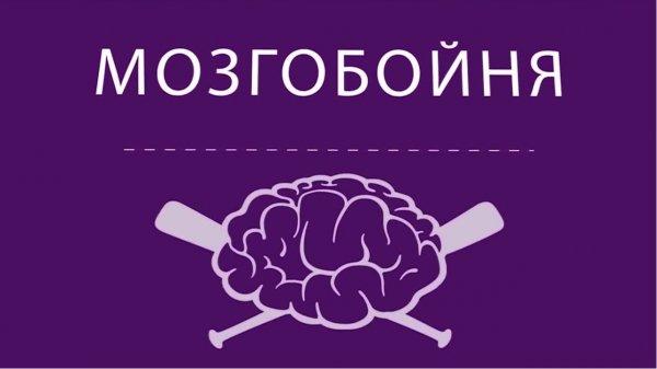 Мозгобойня, Квиз, Альметьевск