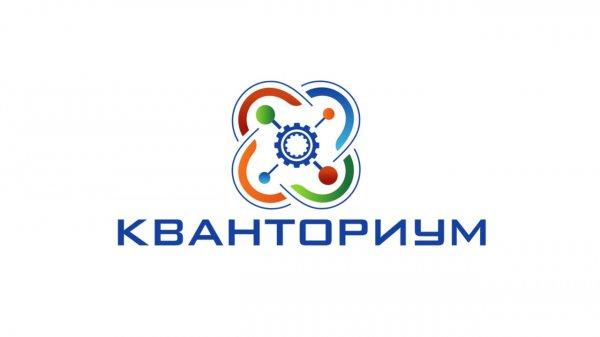 Кванториум, детский технопарк, Альметьевск