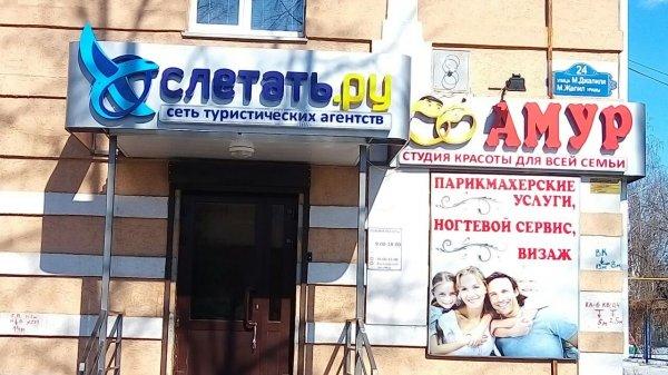 Амур, студия красоты, Альметьевск