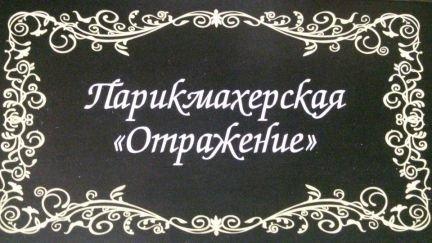 Отражение, студия красоты, Альметьевск