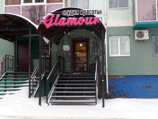 Glamour, студия красоты, Альметьевск