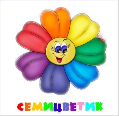 Семицветик, частный детский сад, Нальчик