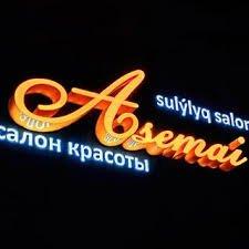 Салон красоты ASEMAI,Парикмахерская, Ногтевая студия,Талгар
