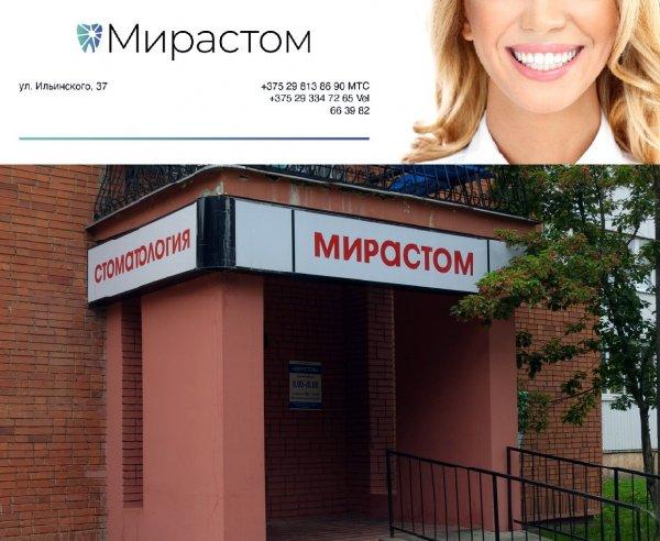 Мирастом, Стоматологическая клиника, Медцентр, клиника, Витебск