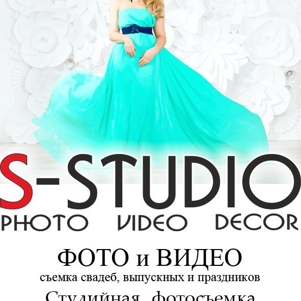 Фотостудия S-studio, Фотограф, видеограф на свадьбу. Студийные и уличные семейные съемки,  Мирный