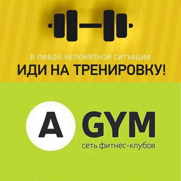 Атлетик Джим, Фитнес-клуб, Спортивный, тренажерный зал, Тюмень