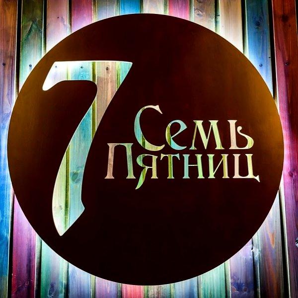 Семь ПятницЪ,Пиццерия, Ресторан, Кафе, Быстрое питание,Тюмень
