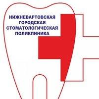 Городская стоматологическая поликлиника12-я, 16а