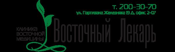 Восточный Лекарь,Клиника восточной медицины,Красноярск