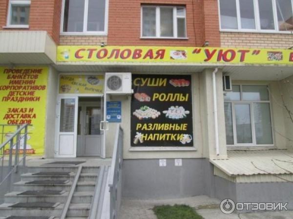 Столовая Уют, Столовая, Доставка еды и обедов, Тюмень