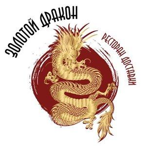 Золотой Дракон,Доставка еды и обедов,Тюмень