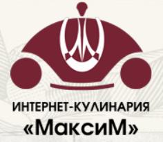 Интернет-кулинария МаксиМ,Кондитерская, Доставка еды и обедов, Кафе, Торты на заказ,Тюмень