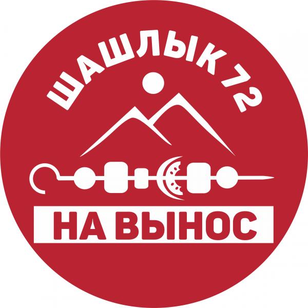 Шашлык72 на вынос,Доставка еды и обедов,Тюмень