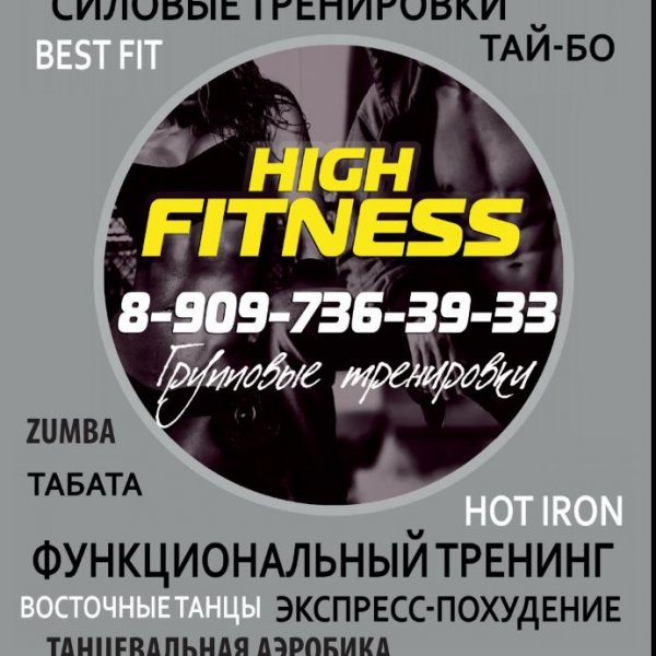 Фитнес-клуб HighFitness, Фитнес-клуб, Тюмень