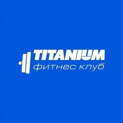 Фитнес-клуб Титаниум,Фитнес-клуб, Спортивный, тренажерный зал, Спортивное питание, Центр йоги,Тюмень