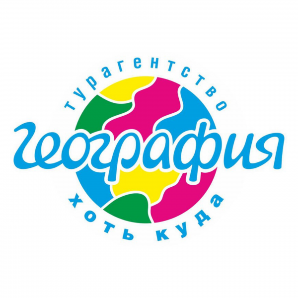 География , Туристическое агентство ,  Октябрьский