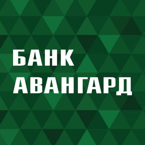 Банк Авангард,Банк, Обмен валюты,Тюмень