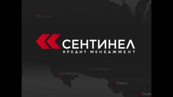 Сентинел Кредит Менеджмент,Банк,Тюмень