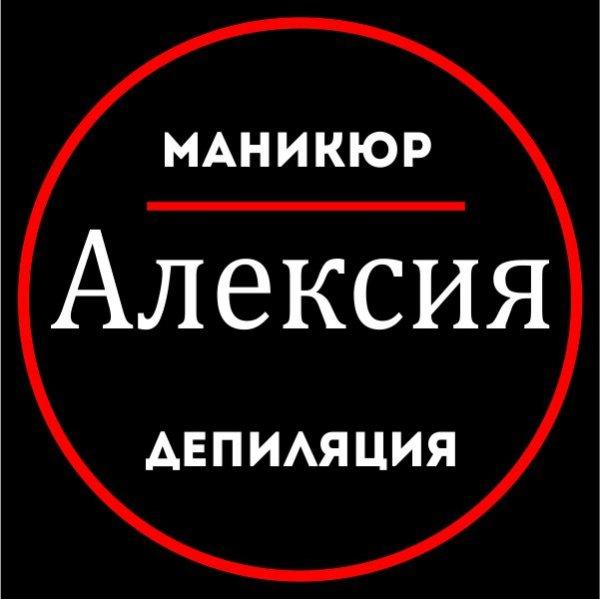 Алексия, Салон красоты,Тюмень
