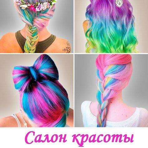 Аnell, Салон красоты, Парикмахерская, Тюмень