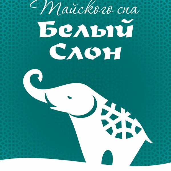 Белый слон,СПА-салон, Массажный салон,Тюмень